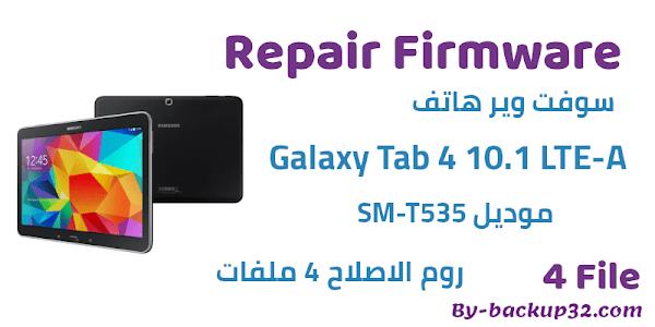 سوفت وير هاتف Galaxy Tab 4 10.1 LTE-A موديل SM-T535 روم الاصلاح 4 ملفات تحميل مباشر