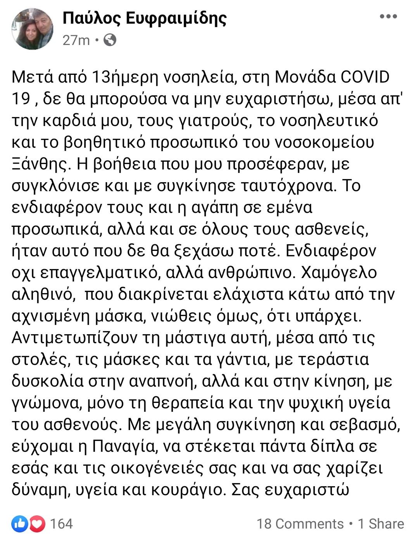 Ξάνθη: Πάλεψε 13 μέρες στη μονάδα Covid-19 και βγήκε νικητής