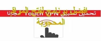 تحميل برنامج توش فى بى ان 2020 Touch VPN مهكر لفتح المواقع المحجوبة للكمبيوتر والموبايل