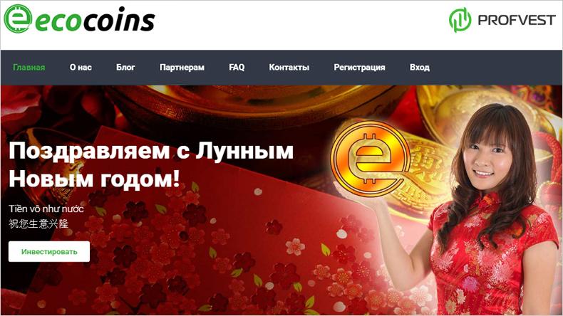 EcoCoins обзор и отзывы вклад 350$