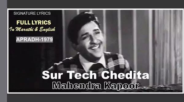 Sur Tech Chedita Lyrics - MAHENDRA KAPOOR - APRADH