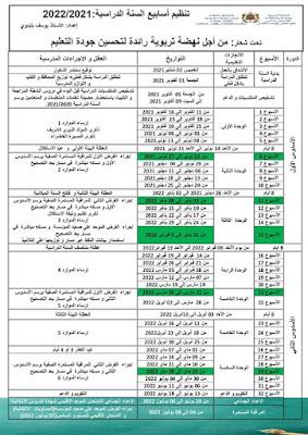 تنظيم أسابيع السنة الدراسية  2021-2022 المعدل