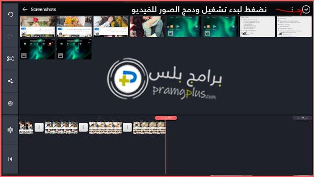 بدء تشغيل ودمج الفيديو