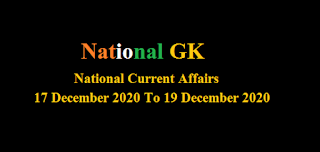 Current Affairs: 17 December To 19 December 2020
