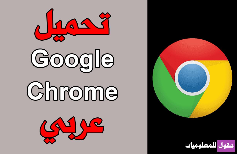 كيفية تحميل برنامج جوجل