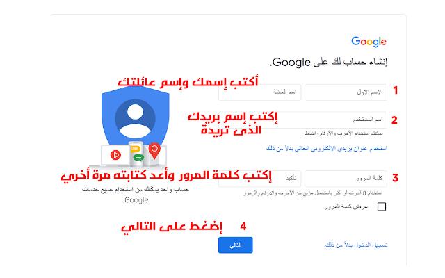 إنشاء بريد الكتروني gmail اندرويد, انشاء بريد الكتروني gmail بدون رقم الهاتف, كيفية انشاء بريد الكتروني gmail, كيفية انشاء بريد الكتروني gmail للايفون