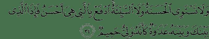 Surat Fushshilat ayat 34