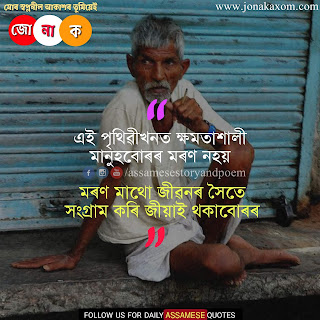 assamese sad quotes with pictures