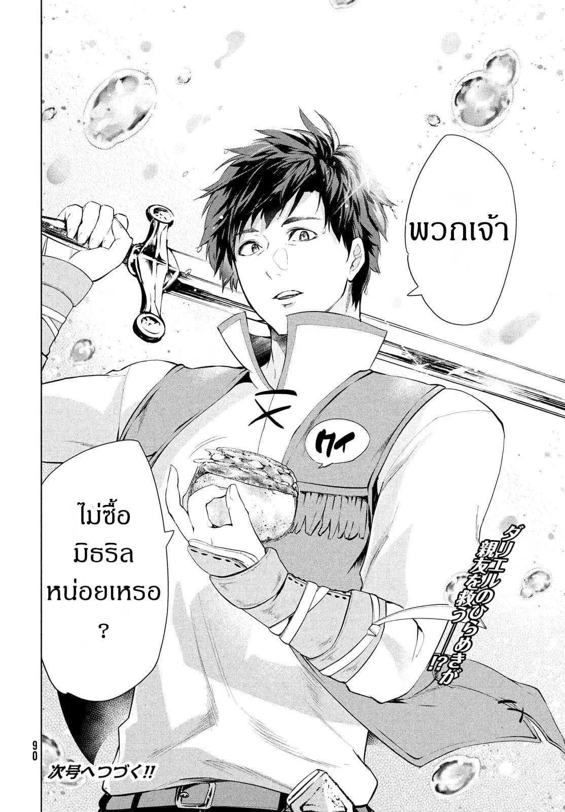 อ่านการ์ตูน Kaiko sareta Ankoku Heishi (30-dai) no Slow na Second ตอนที่ 8.2 หน้าที่ 14