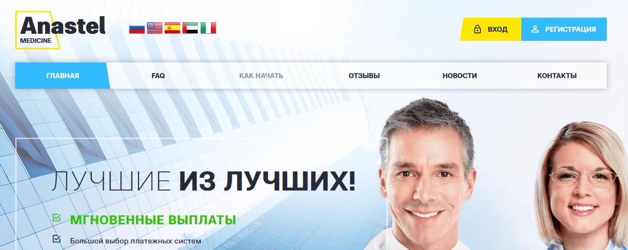 Мошеннический сайт anastel.club – Отзывы, платит или лохотрон?