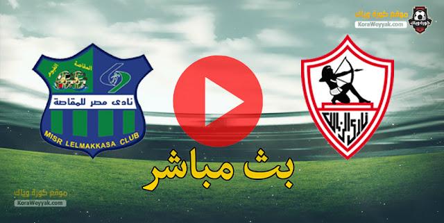 نتيجة مباراة مصر المقاصة والزمالك اليوم 28 يونيو 2021 في الدوري المصري