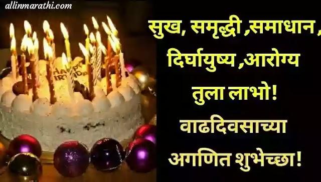 Birthday wishes in marathi || vadhdivas shubhecha || birthday status marathi || वाढदिवस