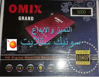 فلاشة اومكس جراند OMIX GRAND