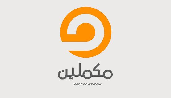تردد قناة مكملين 2018 Mekameleen TV علي النايل سات