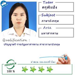 ครูพี่แป้ง (ID : 13528) สอนวิชาภาษาอังกฤษ ที่มหาสารคาม