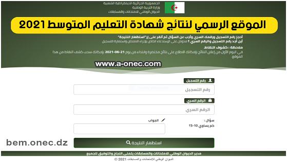 موقع الاطلاع على نتائج شهادة التعليم المتوسط 2021 bem.onec.dz