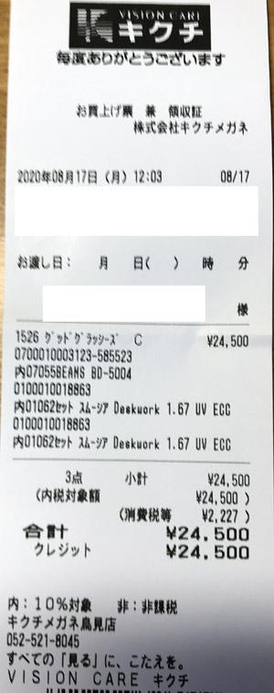 キクチメガネ 鳥見店 2020/8/17のレシート