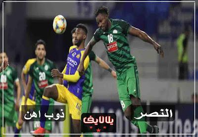 مشاهدة مباراة النصر وذوب اهن اصفهان اليوم بث مباشر في دوري أبطال آسيا