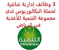 3 وظائف إدارية شاغرة لحملة البكالوريوس لدى مجموعة التنمية للأغذية في الرياض تعلن مجموعة التنمية الغذائية (Tanmiah Food Group), عن توفر 3 وظائف إدارية شاغرة لحملة البكالوريوس, للعمل لديها في الرياض وذلك للوظائف التالية: 1- منسق التوظيف (Recruitment Coordinator) (للنساء): المؤهل العلمي: بكالوريوس في إدارة أعمال، الموارد البشرية أو ما يعادله الخبرة: سنة واحدة على الأقل من العمل في المجال أن يجيد اللغة الإنجليزية كتابة ومحادثة أن يجيد مهارات الحاسب الآلي والأوفيس أن يكون المتقدم للوظيفة سعودي الجنسية 2- مسؤول الميزانية (Budget Officer): المؤهل العلمي: بكالوريوس فما فوق في المالية، المحاسبة أو ما يعادله الخبرة: سنتان على الأقل من العمل في المجال أن يجيد اللغة الإنجليزية كتابة ومحادثة أن يجيد مهارات الحاسب الآلي والأوفيس أن يكون المتقدم للوظيفة سعودي الجنسية 3- محاسب تكاليف (Cost Accountant): المؤهل العلمي: بكالوريوس فما فوق في المالية، المحاسبة أو ما يعادله الخبرة: سنتان على الأقل من العمل في المجال أن يجيد اللغة الإنجليزية كتابة ومحادثة أن يجيد مهارات الحاسب الآلي والأوفيس أن يكون المتقدم للوظيفة سعودي الجنسية للتـقـدم لأيٍّ من الـوظـائـف أعـلاه يـرجى إرسـال سـيـرتـك الـذاتـيـة عـبـر الإيـمـيـل التـالـي careers@tanmiah.com مـع ضرورة كتـابـة عـنـوان الرسـالـة, بـالـمـسـمـى الـوظـيـفـي        اشترك الآن في قناتنا على تليجرام     أنشئ سيرتك الذاتية     شاهد أيضاً: وظائف شاغرة للعمل عن بعد في السعودية     شاهد أيضاً وظائف الرياض   وظائف جدة    وظائف الدمام      وظائف شركات    وظائف إدارية                           لمشاهدة المزيد من الوظائف قم بالعودة إلى الصفحة الرئيسية قم أيضاً بالاطّلاع على المزيد من الوظائف مهندسين وتقنيين   محاسبة وإدارة أعمال وتسويق   التعليم والبرامج التعليمية   كافة التخصصات الطبية   محامون وقضاة ومستشارون قانونيون   مبرمجو كمبيوتر وجرافيك ورسامون   موظفين وإداريين   فنيي حرف وعمال     شاهد يومياً عبر موقعنا وظائف السعودية 2020 وظائف السعودية لغير السعوديين وظائف السعودية اليوم وظائف السعودية للنساء وظائف في السعودية للاجانب وظائف اليوم وظائف السعودية للمقيمين وظائف كوم فرص عمل في السعودية للنساء العمل عن طريق الإنترنت للنساء وظيفة عن طريق النت مضمون