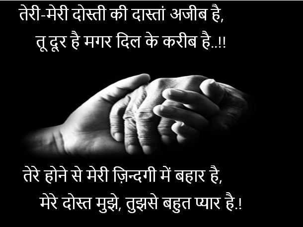 latest friendship day shayari images, friendship day images download