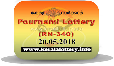 "keralalottery.info , ""kerala lottery result 20 5 2018 pournami RN 340"" 20th May 2018 Result, kerala lottery, kl result,  yesterday lottery results, lotteries results, keralalotteries, kerala lottery, keralalotteryresult, kerala lottery result, kerala lottery result live, kerala lottery today, kerala lottery result today, kerala lottery results today, today kerala lottery result, 20 5 2018, 20.5.2018, kerala lottery result 20-05-2018, pournami lottery results, kerala lottery result today pournami, pournami lottery result, kerala lottery result pournami today, kerala lottery pournami today result, pournami kerala lottery result, pournami lottery RN 340 results 20-5-2018, pournami lottery RN 340, live pournami lottery RN-340, pournami lottery, 20/05/2018 kerala lottery today result pournami, pournami lottery RN-340 20/5/2018, today pournami lottery result, pournami lottery today result, pournami lottery results today, today kerala lottery result pournami, kerala lottery results today pournami, pournami lottery today, today lottery result pournami, pournami lottery result today, kerala lottery result live, kerala lottery bumper result, kerala lottery result yesterday, kerala lottery result today, kerala online lottery results, kerala lottery draw, kerala lottery results, kerala state lottery today, kerala lottare, kerala lottery result, lottery today, kerala lottery today draw result"
