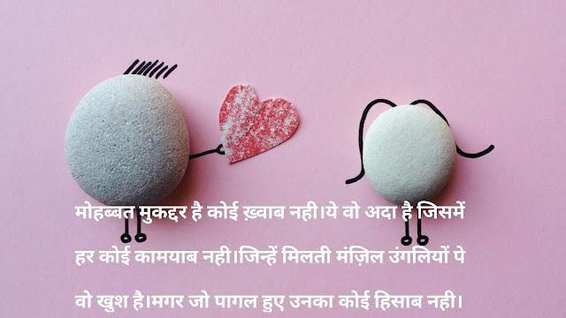 Dil love shayari