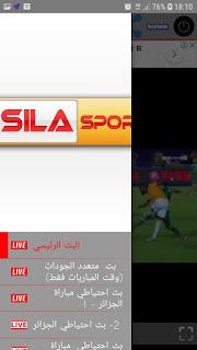 تطبيق قوي لمشاهدة مباريات كأس امم افريقيا 2019