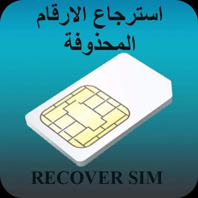 اسهل طريقه لاسترجاع الارقام المحزوفه من هاتفك او بطاقة SIM كارد بدون تطبيقات ولا برامج