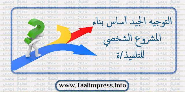 التوجيه الجيد أساس بناء المشروع الشخصي للتلميذ/ة