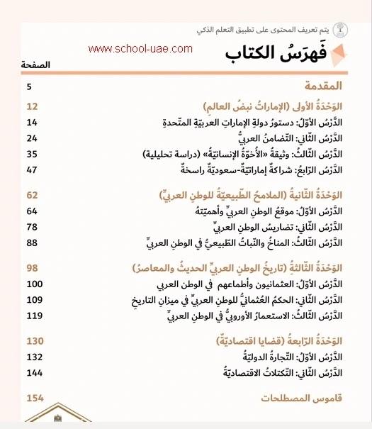 كتاب الطالب اجتماعيات للصف التاسع فصل اول 2020 مناهج الامارات