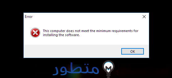 حل مشكلة does not meet the minimum requirements