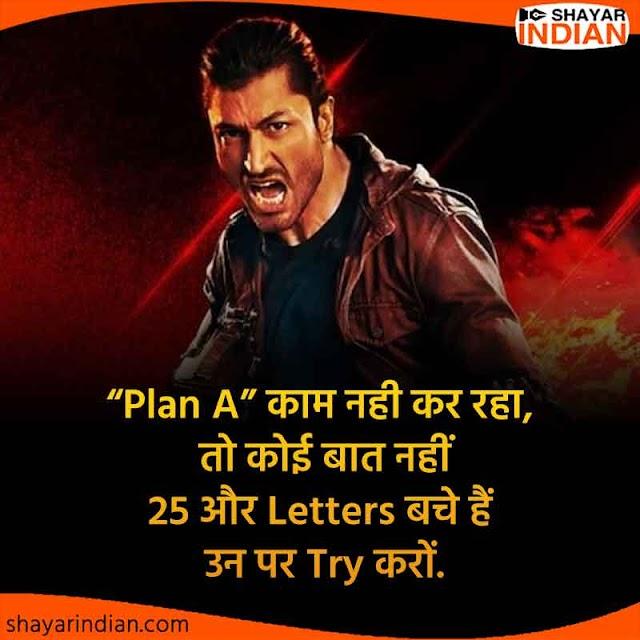 Hindi Suvichar on Plan Fail, Motivational Quote