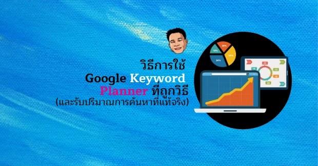วิธีการใช้ Google Keyword Planner