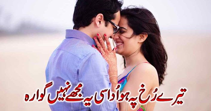 Wife in for best romantic urdu poetry Best Ever