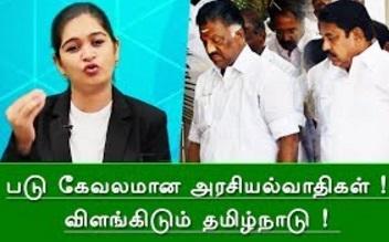 Padu Kevalamaana Arasiyalvaathikal – Tamil Nadu