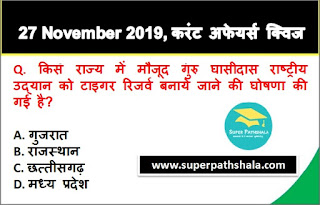 Daily Current Affairs Quiz in Hindi 27 November 2019