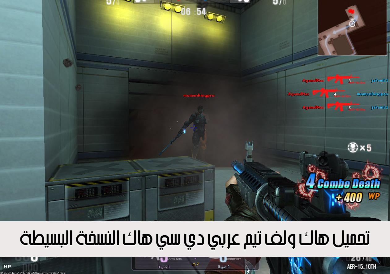 تحميل هاك ولف تيم عربي دي سي هاك Dc Hack