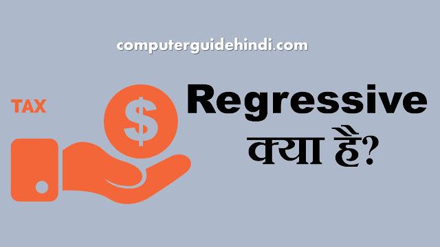 Regressive क्या है?