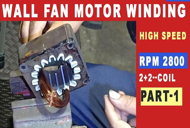 Wall fan 16 slot 2800 rpm high speed motor coil ECO PLUS 16 INCH WALL MOUNT FAN