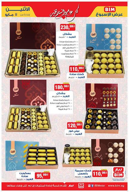 عروض بيم ماركت الاثنين 11 مايو 2020 عروض رمضان وكحك العيد