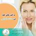 مراقبت جلد بین چهل تا پنجاه سالگی