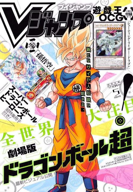 Diseño de Son Goku en Super Saiyan en la nueva película de Dragon Ball que llegará este diciembre.