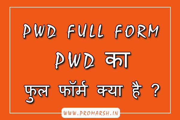 Pwd Full Form और Pwd के क्या क्या कार्य होते है