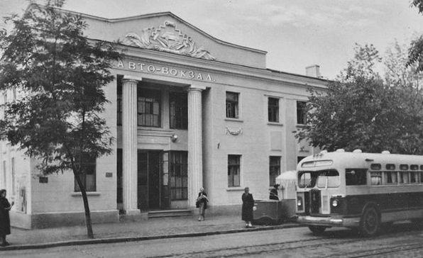 Симферопольский Авто-вокзал на ул. Карла Маркса, 1950‑е