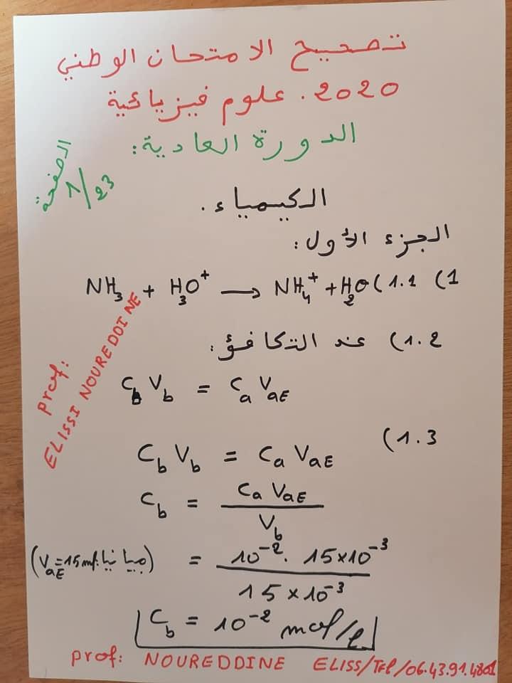 تصحيح الامتحان الوطني 2020 لمادة الفيزياء
