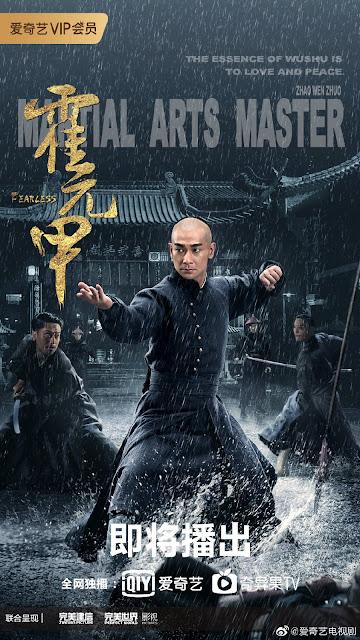 Fearless Huo Yuanjia