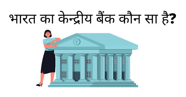 भारत का केन्द्रीय बैंक कौन सा है?