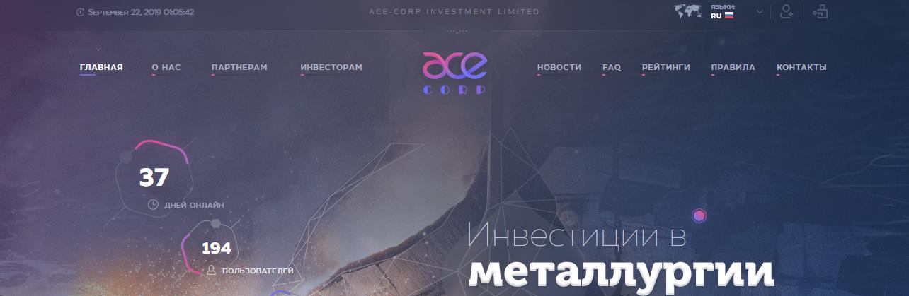 Мошеннический сайт ace-corp.ml – Отзывы, развод, платит или лохотрон?