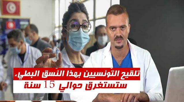 زكرياء بوقيرة عملية تلقيح التونسيين بهذا النسق ستستغرق حوالي 15 سنة