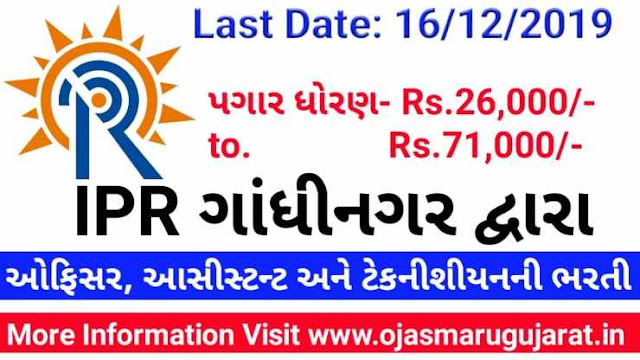 IPR Gandhinagar Officers, Assistant and Technician Requirement 2019
